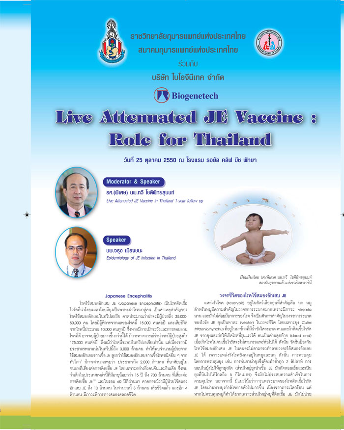 JE Vaccine